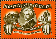 Russia  Mark Twain Scott# 2403 Postage Stamp