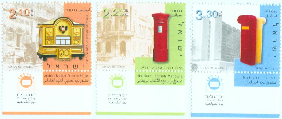 Israel-mailboxes-philately-day-dec-2004