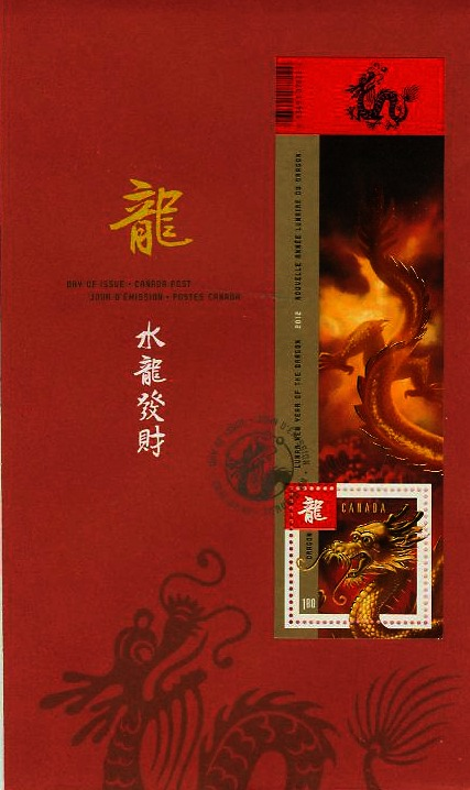 Canada Post - Year of the Dragon - First Day Cover - Souvenir Sheet - 2012Jan10